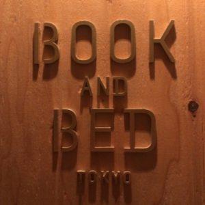 東京・池袋の泊まれる本屋「BOOK AND BED TOKYO」への宿泊レビュー!