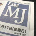 日経MJ(日本経済新聞)のバックナンバーを2日で入手する方法
