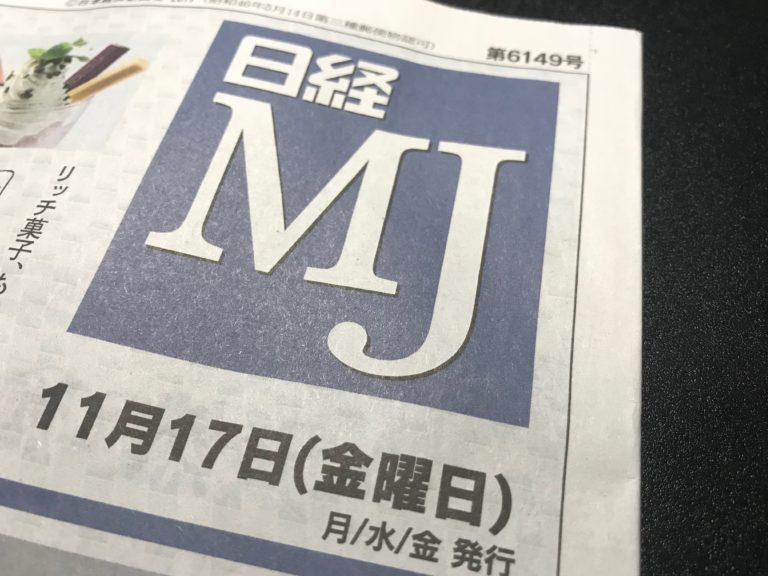 日経MJ(日本経済新聞)のバックナンバーを手に入れる方法