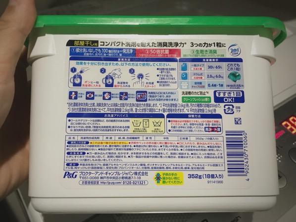 洗濯用洗剤をジェルボールにすると 毎回の洗剤量を測る手間がなくなる 4