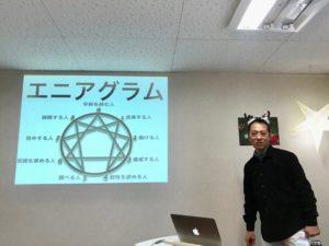 エニアグラムWS(伊藤ヒロさん)で、自分の可能性を広げられた