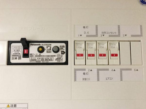 賃貸の契約電流30A問題〜調理家電を使うとブレーカ落ちまくり〜