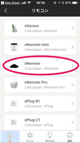 スマホで家電を操作できる eRemote の設定方法を紹介 外出先からエアコンや照明をコントロールできます 7