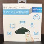 eRemoteの設定方法を紹介!スマホで家電を操作するIoTアイテムです!