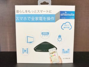 スマホで家電を操作できる「eRemote」の設定方法を紹介!外出先からエアコンや照明をコントロールできます!