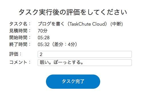 TaskChute Cloud初心者向けの使い方 8 コメントを付けてみる