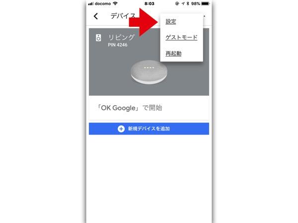 GoogleHomeが反応しないと寂しいから 認識音が鳴る設定に変更してみた3