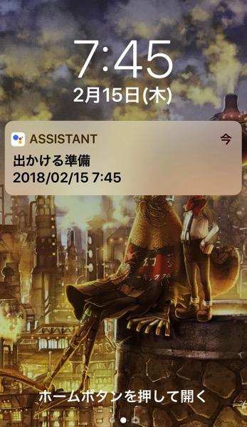 Google Homeへ話しかけてリマインダーをセットするには 純正iPhoneアプリ Google Assistant と連携させれば可能2