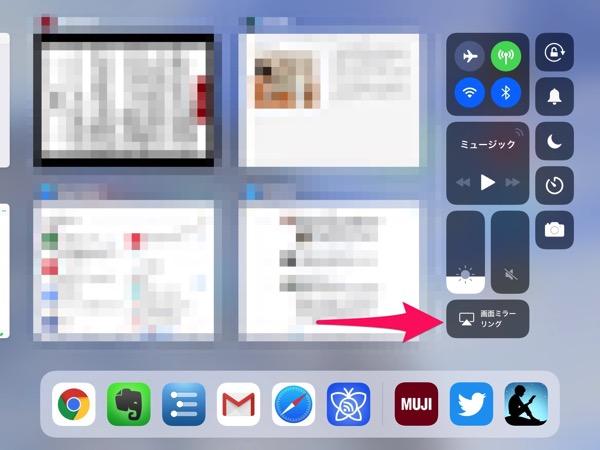 FireTV Stickを使ってMacBook iPhone iPadの画面をミラーリングする方法11