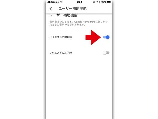 GoogleHomeが反応しないと寂しいから 認識音が鳴る設定に変更してみた5