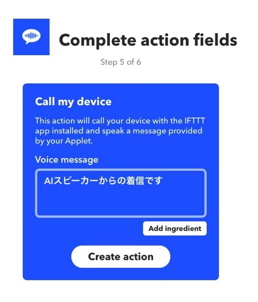 GoogleHomeでiPhoneを探す IFTTTで電話をかける 方法10