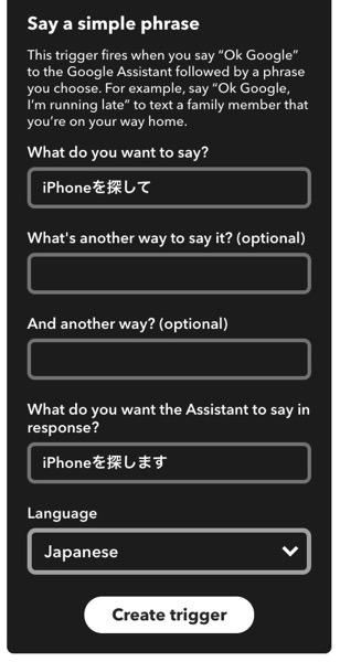 GoogleHomeでiPhoneを探す IFTTTで電話をかける 方法9