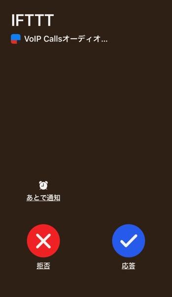 GoogleHomeでiPhoneを探す IFTTTで電話をかける 方法13