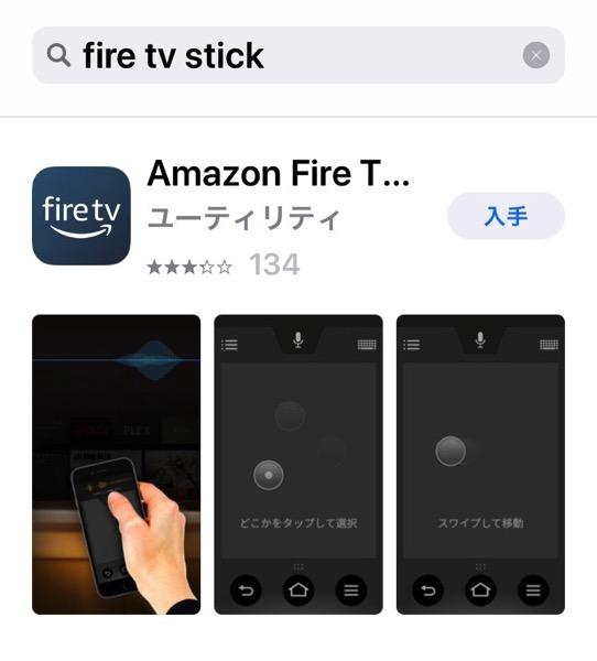 FireTV Stickの純正リモコンは iPhoneアプリ導入で断捨離できる 操作性もアプリの方が良い 2