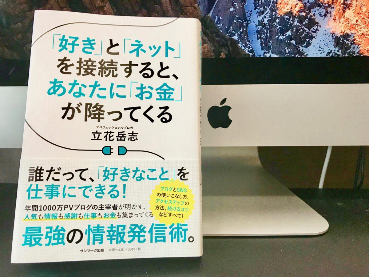 「「好き」と「ネット」を接続すると、あなたに「お金」が降ってくる 立花岳志さん」好きを仕事にするロードマップを学べる書籍