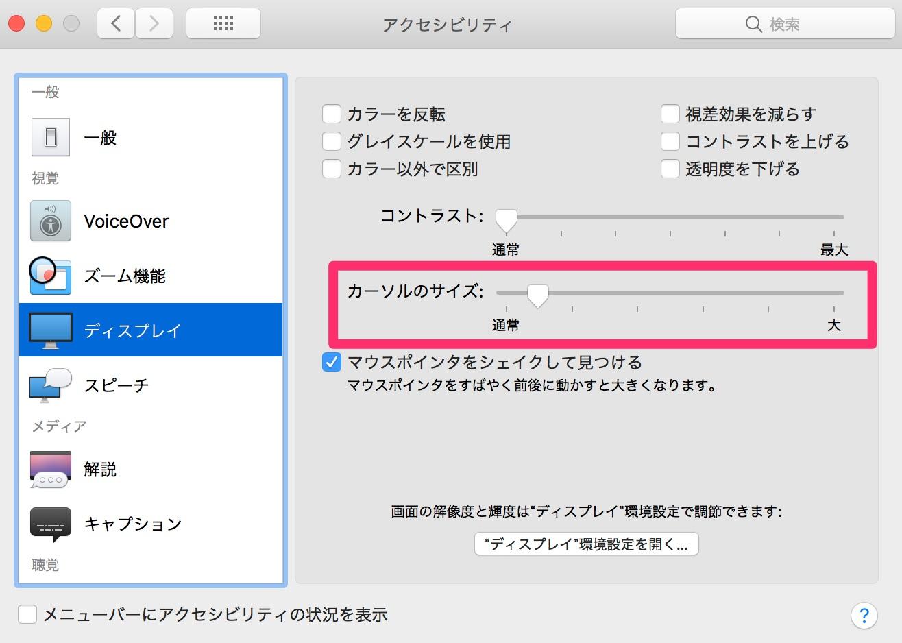 27インチiMacのデメリット「マウスポインタを見失う」を解決する3つの方法