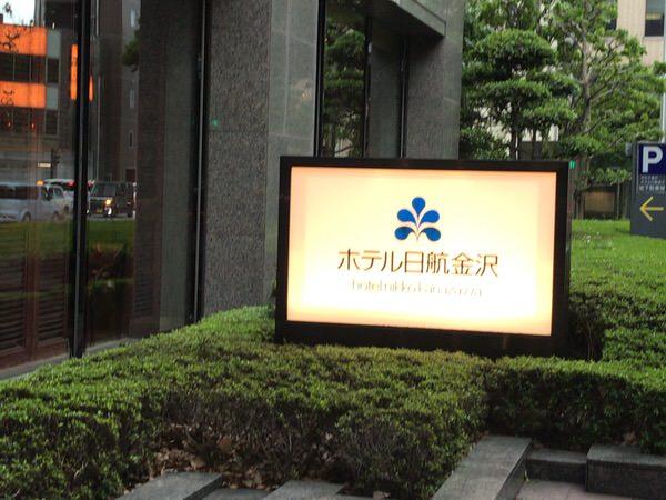 弁慶(ホテル日航金沢6F、金沢駅)