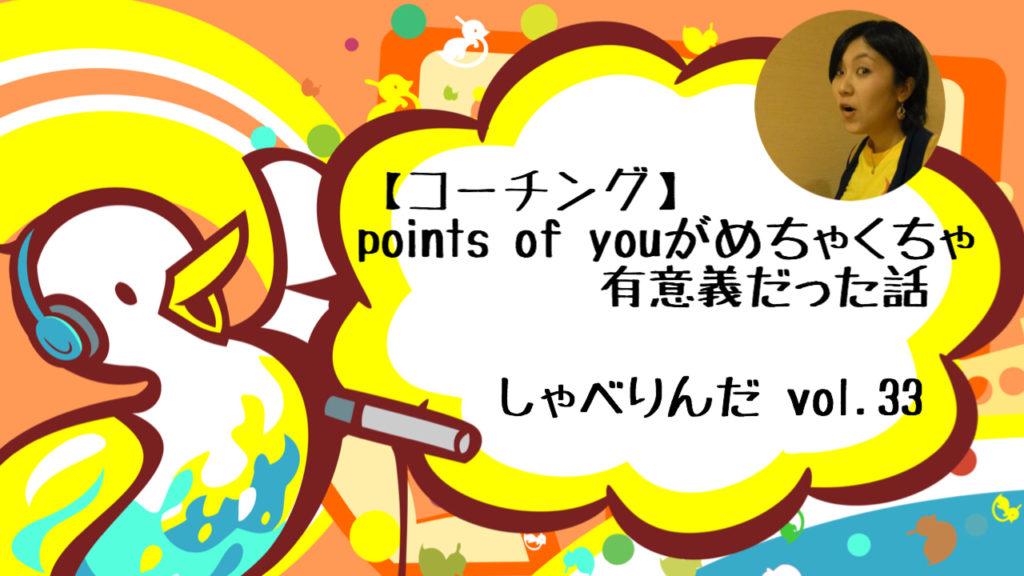 【コーチング】points of youがめちゃくちゃ有意義だった話 しゃべりんだvol.33