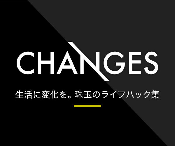 CHANGES〜生活に変化を。珠玉のライフハック集〜