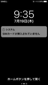 【定番】iPhoneで「SIMなし」エラーを解決する2つの方法