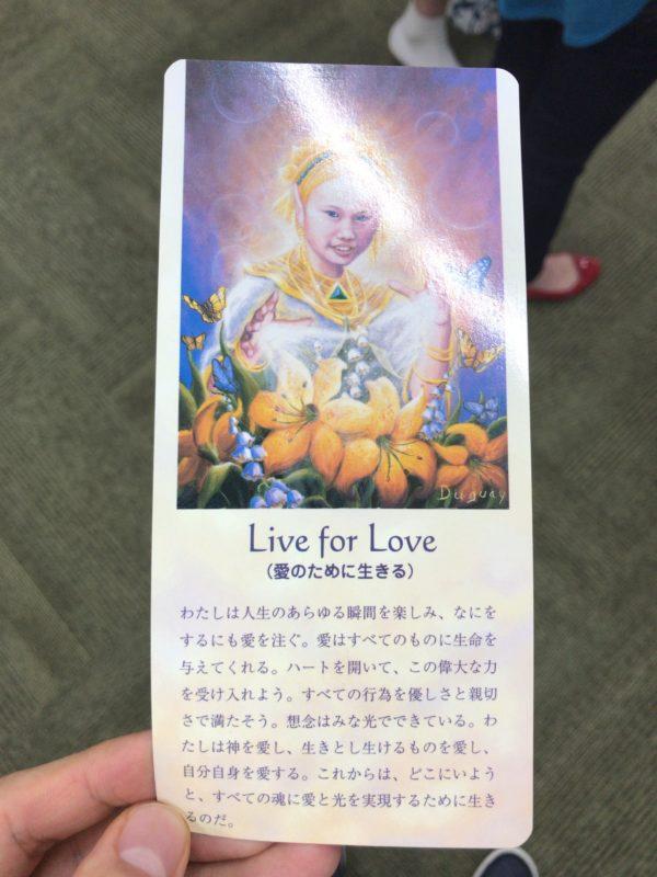 愛のために生きる