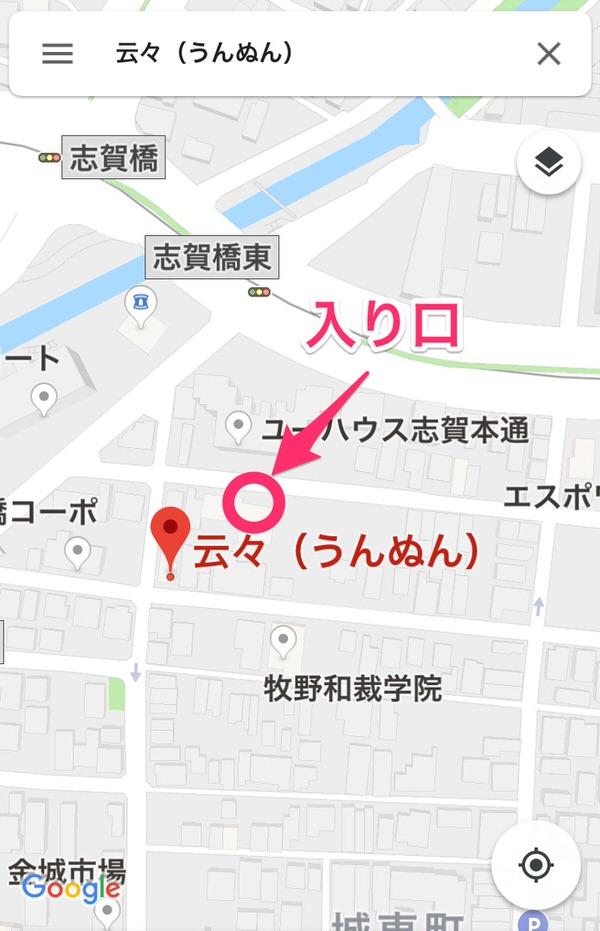 云云(うんぬん、名古屋市北区)1