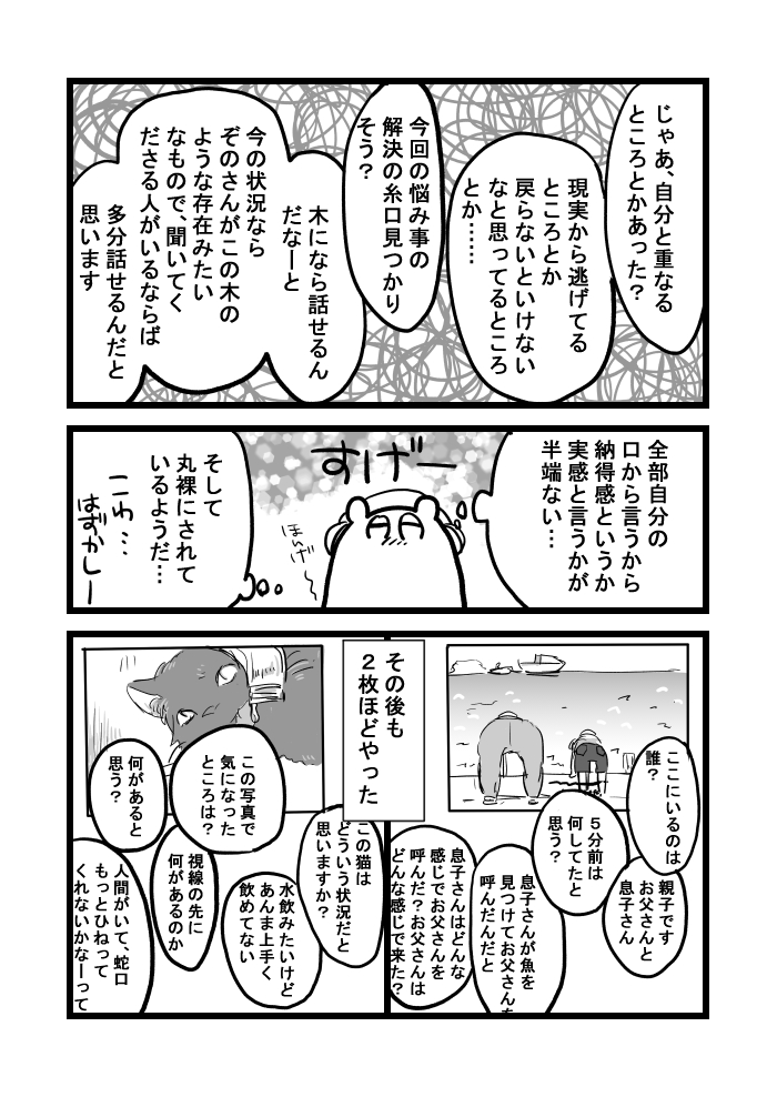 Points of You マンガ