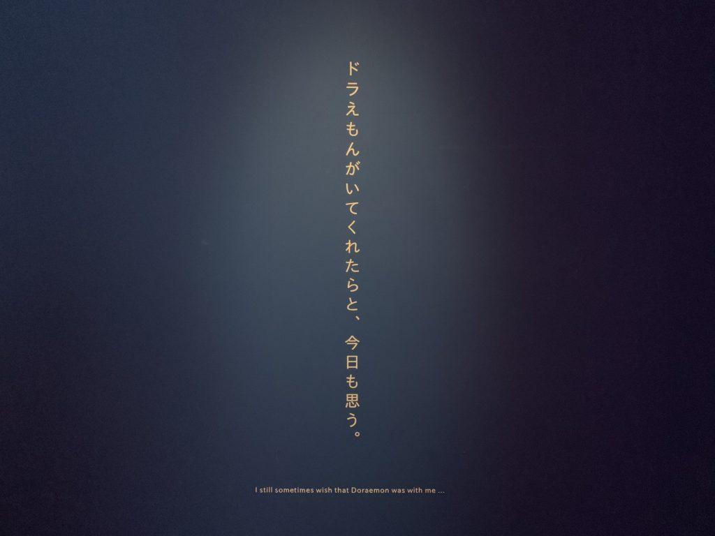 THEドラえもん展 NAGOYA 2018