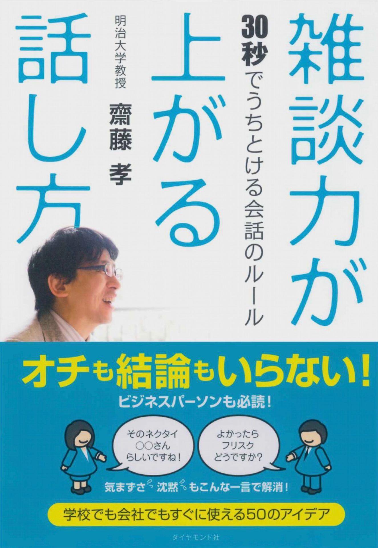 雑談力が上がる話し方 齋藤孝さん