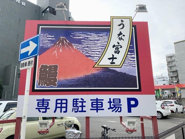 うな富士 名古屋 鶴舞1 1
