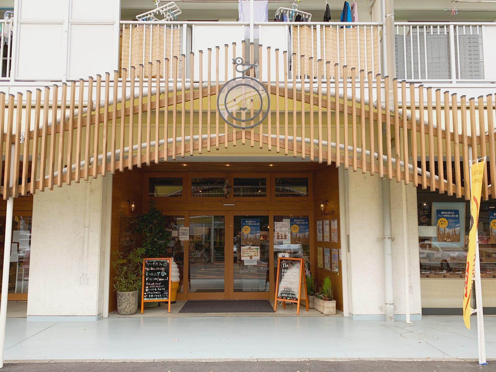 ソーネカフェ in ソーネOZONE(大曽根・平安通)
