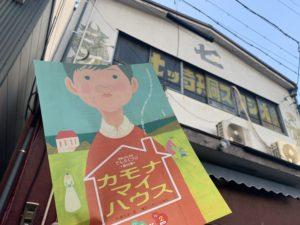 【観劇レポ】「カモナマイハウス」てんぷくプロ【七ツ寺共同スタジオ】